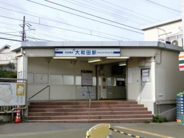 京成大和田駅の画像1