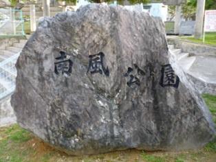 小禄南風公園の画像1