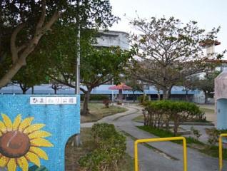 小禄ひまわり公園の画像1