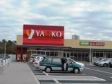 ヤオコー ミノリア稲毛海岸店