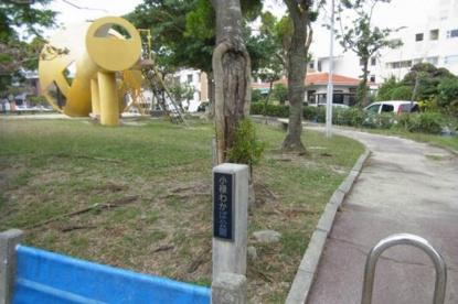 小禄わかば公園の画像1