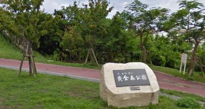 黄金森小公園の画像1