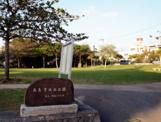 具志宮城西公園