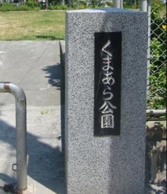 くまあら公園の画像1