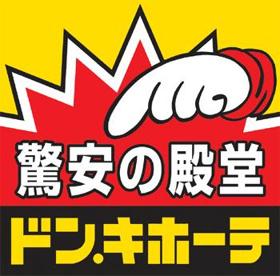 ドン・キホーテ法円坂店の画像1