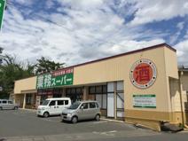 業務スーパー大曲店