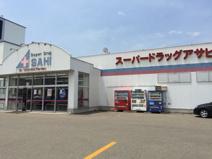 スーパードラッグアサヒ 大曲店