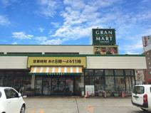 タカヤナギグランマート白金店