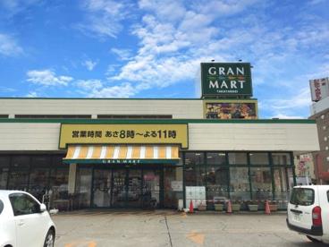 タカヤナギグランマート白金店の画像1