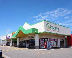 よねやスーパーマーケットとまき店の画像1