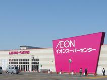 イオンスーパーセンター美郷店