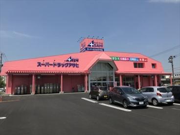スーパードラッグアサヒ大曲田町店の画像1