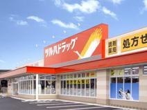 ツルハドラッグ大曲田町店