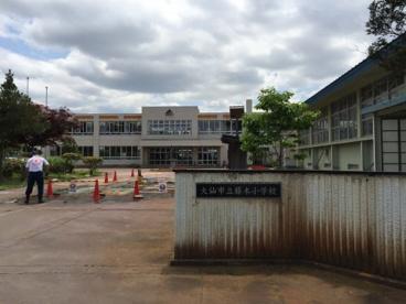 藤木小学校の画像1