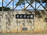 崇元寺公園
