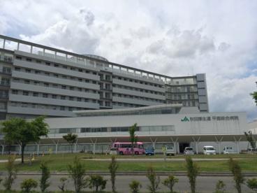 平鹿総合病院の画像1