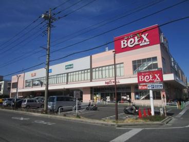 ベルクス 浦和南店の画像1