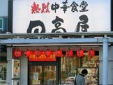 日高屋新検見川駅前
