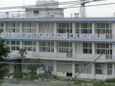市立検見川小学校の画像1