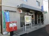 千葉高洲郵便局
