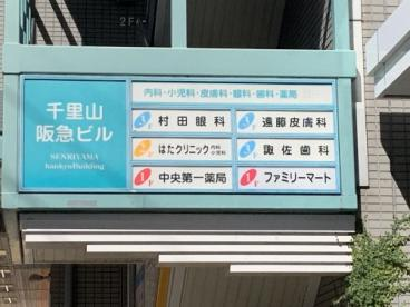 千里山阪急ビルの画像1