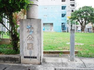 辻公園の画像1