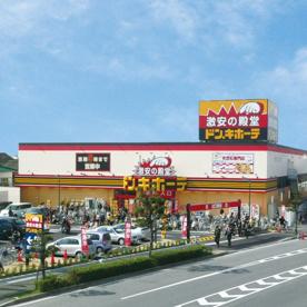 ドン・キホーテ松山店の画像1