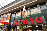 コーヨー空堀店