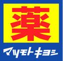 薬 マツモトキヨシ 心斎橋南店