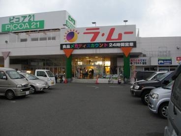 ラムー松山西店の画像1