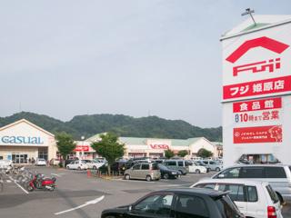 フジ姫原店の画像1