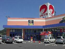 マルナカ北条店の画像1