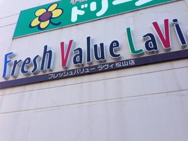フレッシュバリューラヴィ松山店の画像1