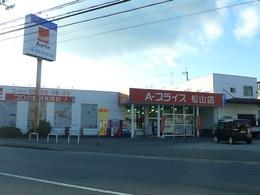 Aプライス松山店の画像1