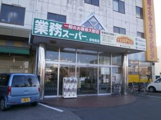 業務スーパー保免西店の画像1