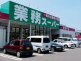 業務スーパー東長戸店