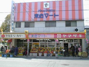 末広マート本店の画像1