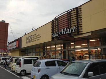 サニーマート桑原店の画像1