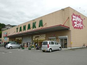 スーパー田中の画像1