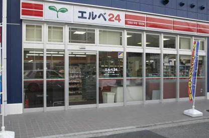 エルベ キスケ店の画像1