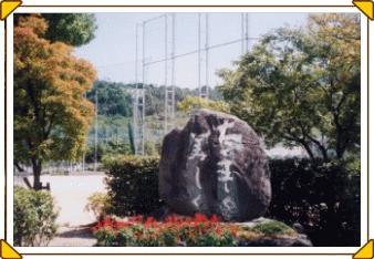 坂本小学校の画像1