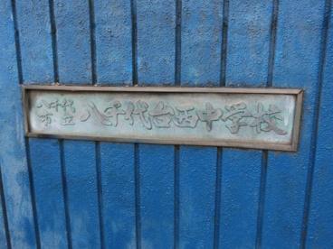 八千代台西中学校の画像1