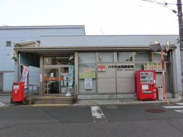 八千代台西郵便局の画像1