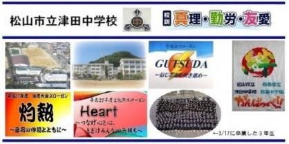 津田中学校の画像1