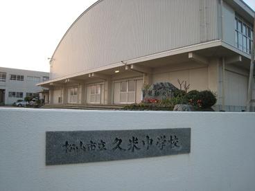久米中学校の画像1