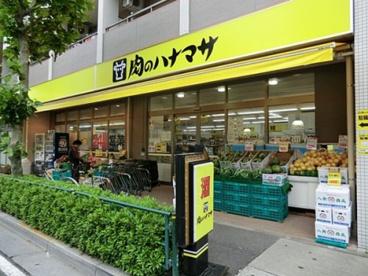 ハナマサ西新井店の画像1