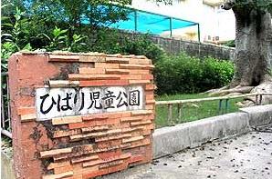 ひばり公園の画像1
