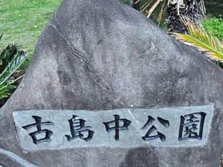 古島中公園の画像1