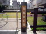 前島東公園