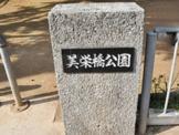 美栄橋公園